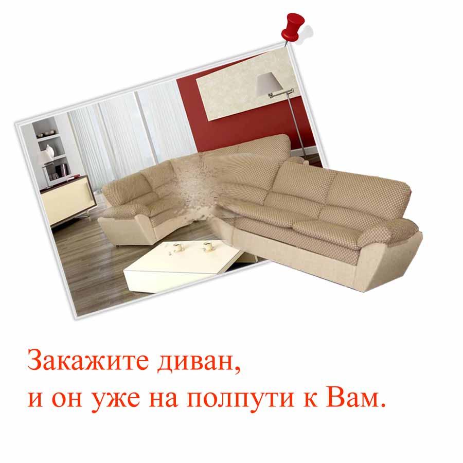 Изготовление диванов с доставкой